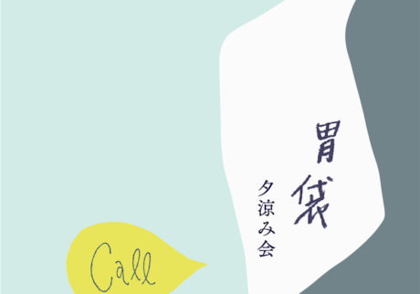 青山『call』にて「胃袋 夕涼み会」を開催