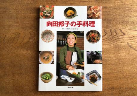 本屋が届けるベターライフブックス。『向田邦子の手料理』向田和子(講談社)