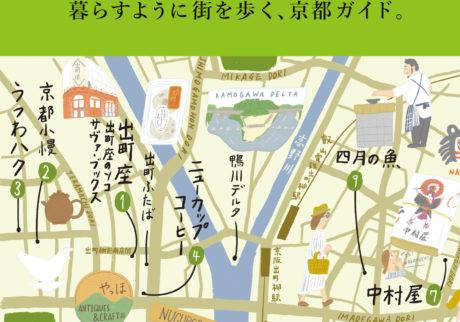 &Premium特別編集「暮らすように街を歩く、京都ガイド」発売記念トークショーを開催。