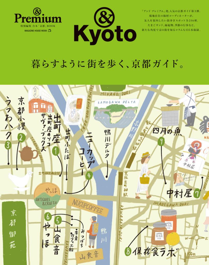 京都ムック3_p001_表紙