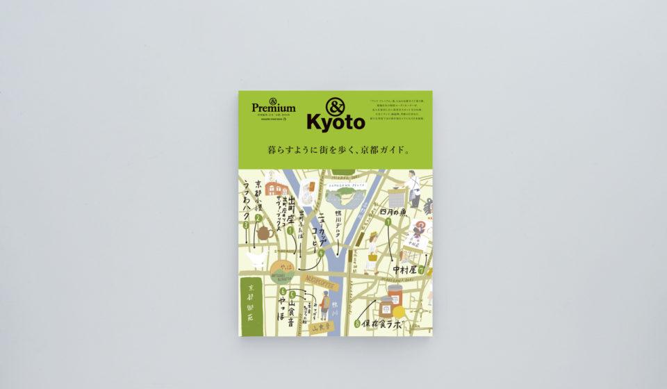 &Kyoto /暮らすように街を歩く、京都ガイド。