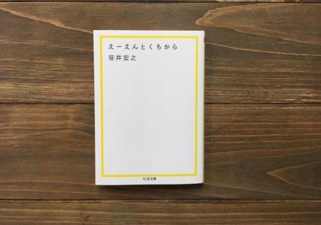 本屋が届けるベターライフブックス。『えーえんとくちから』笹井宏之(筑摩書房)