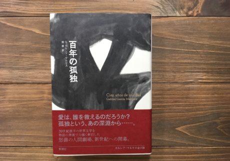 本屋が届けるベターライフブックス。『百年の孤独』G・ガルシア=マルケス 著 鼓直訳(新潮社)