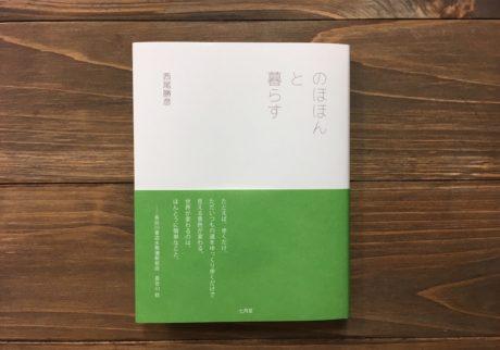 本屋が届けるベターライフブックス。『のほほんと暮らす』西尾勝彦(七月堂)