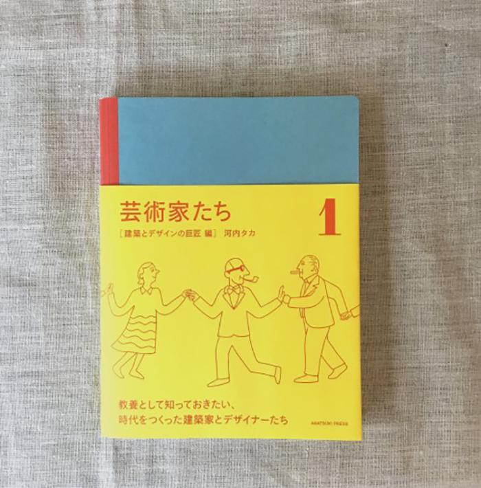 『芸術家たち1 建築とデザインの巨匠』 著:河内タカ イラスト:SANDER STUDIO (アカツキプレス/オークラ出版)1500円 巨匠たちの人生をダイジェストで、ユニークな新分析とともに読ませる一冊。