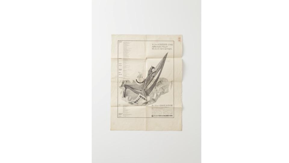 前身の『ヨーロッパ家具・青山さるん』の創業当時の新聞広告。