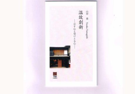 本屋が届けるベターライフブックス。『温故創新 -示すこころと受けとる心-』山岸豊(大龍堂書店)