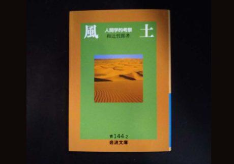 本屋が届けるベターライフブックス。『風土 人間学的考察』和辻哲郎(岩波書店)