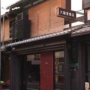 京都・大龍堂書店