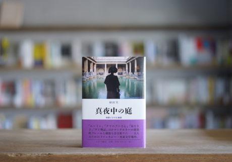 本屋が届けるベターライフブックス。『真夜中の庭――物語にひそむ建築』植田実 著(みすず書房)
