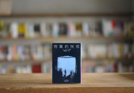 本屋が届けるベターライフブックス。『物質的恍惚』ル・クレジオ 著 豊崎光一 訳(岩波文庫)