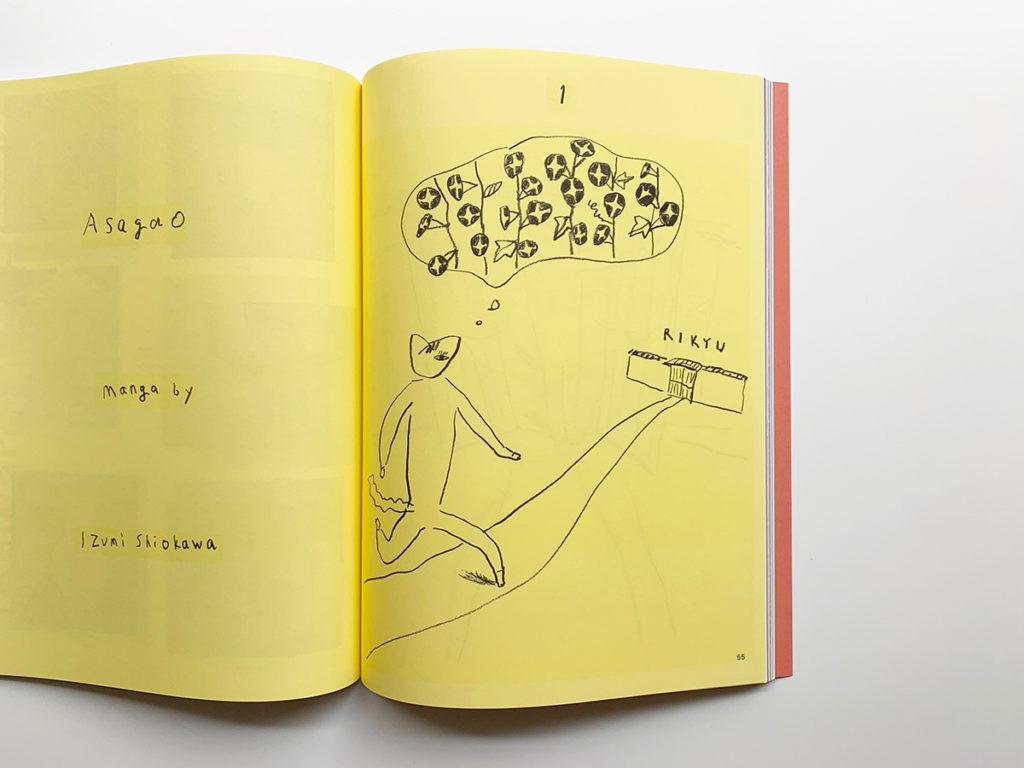 イラストレーターの塩川いづみさんによるマンガ『Asagao』。