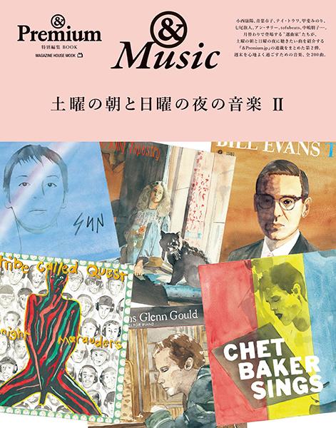 &Music / 土曜の朝と日曜の夜の音楽 Ⅱ