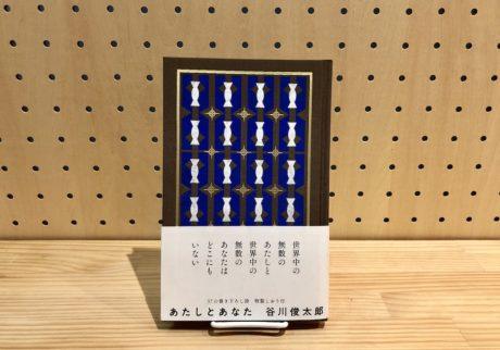 本屋が届けるベターライフブックス。『あたしとあなた』谷川俊太郎 著(ナナロク社)