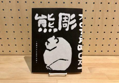 本屋が届けるベターライフブックス。『熊彫〜義親さんと木彫りの熊〜』(凹プレス+ELVIS PRESS)