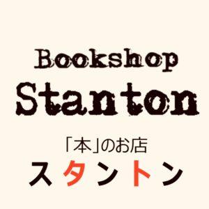 本のお店スタントン
