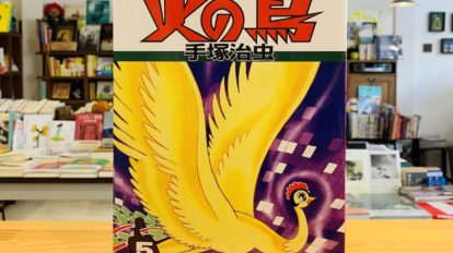 本屋が届けるベターライフブックス。『火の鳥 ⑤復活編』手塚治虫  …