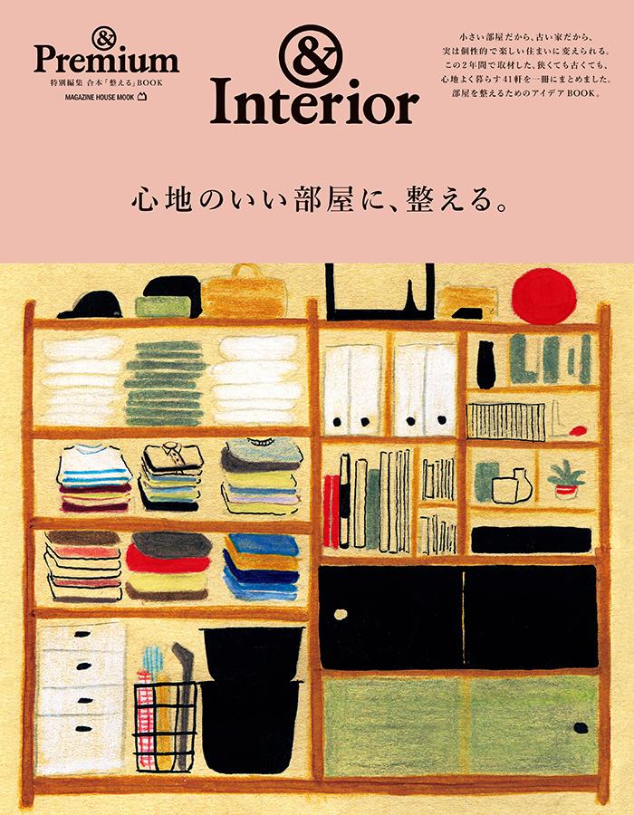 『&Interior/心地のいい部屋に、整える。』
