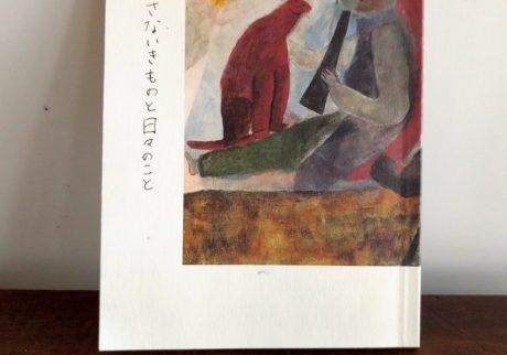 本屋が届けるベターライフブックス。『ちいさないきものと日々のこと』もりのこと+渡辺尚子 編集 (もりのこと)