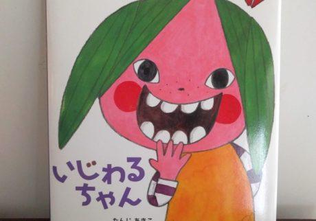 本屋が届けるベターライフブックス。『いじわるちゃん』たんじあきこ 作・絵(岩崎書店)
