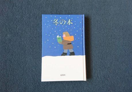 本屋が届けるベターライフブックス。『冬の本』(夏葉社)