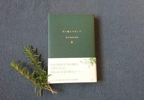 本屋が届けるベターライフブックス。『西の魔女が死んだ 梨木香歩作品集』梨木香歩 著(新潮社)