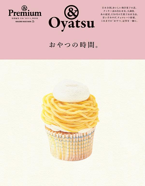 『&Oyatsu / おやつの時間。』