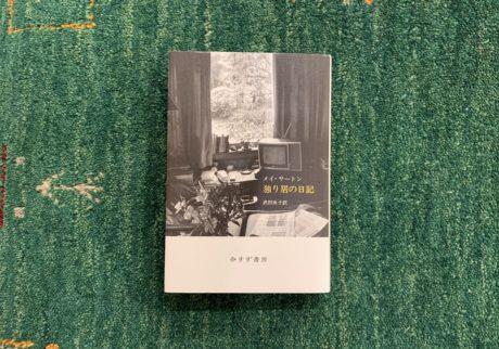 本屋が届けるベターライフブックス。『独り居の日記』メイ・サートン 著 (みすず書房)