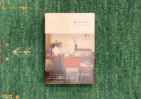 本屋が届けるベターライフブックス。『クワイエット・コーナー』山本勇樹 著(シンコーミュージック)