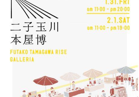本屋のフェスで、本と出合う。「二子玉川 本屋博」初開催。