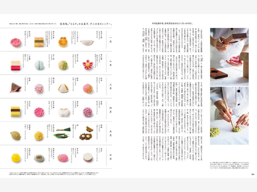 andoyatsu-img09