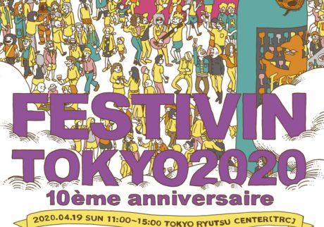 ナチュラルワインの祭り「FESTIVIN」が5年ぶり、東京で開催。