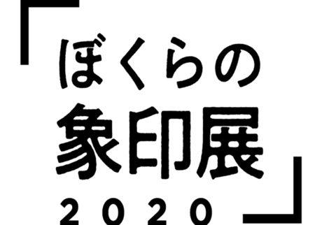 スペシャルサイト「ぼくらの象印展2020」を公開
