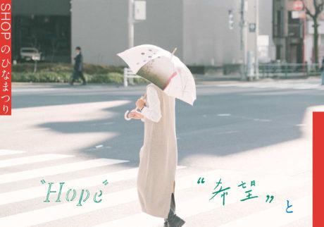 "kvina + Coci la elle「OUR FAVOURITE SHOPのひなまつり""希望""と可能性の日傘」開催。"