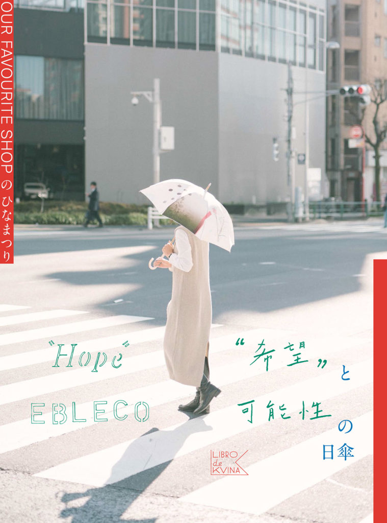 """御殿飾りと""""希望""""と""""可能性""""の日傘_0207_入"""