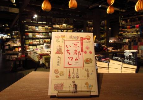 本屋が届けるベターライフブックス。『京都のいちねん 私の暮らしの約束ごと』小林由枝 著(祥伝社黄金文庫)