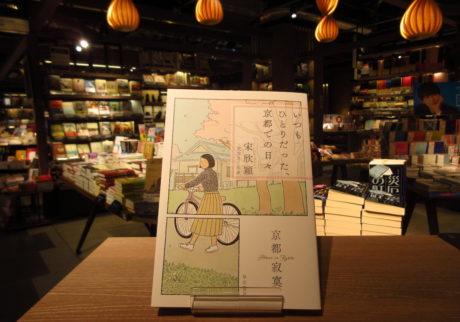 本屋が届けるベターライフブックス。『いつもひとりだった、京都での日々』宋欣穎(ソン・シンイン)著(早川書房)