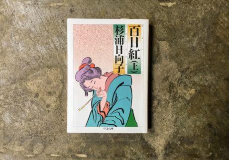 本屋が届けるベターライフブックス。『百日紅(上・下)』杉浦日向子 著(ちくま文庫)