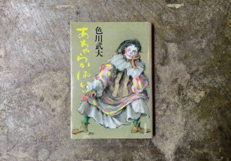 本屋が届けるベターライフブックス。『あちゃらかぱいッ』色川武大 著(文春文庫)