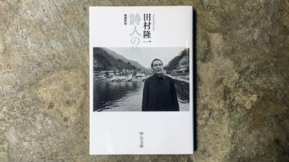本屋が届けるベターライフブックス。『詩人の旅』田村隆一 著(中公 …