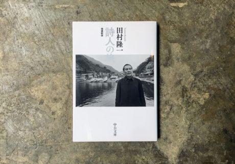 本屋が届けるベターライフブックス。『詩人の旅』田村隆一 著(中公文庫)