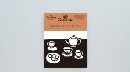 &Teatime / お茶とコーヒー、そしてカフェのこ …