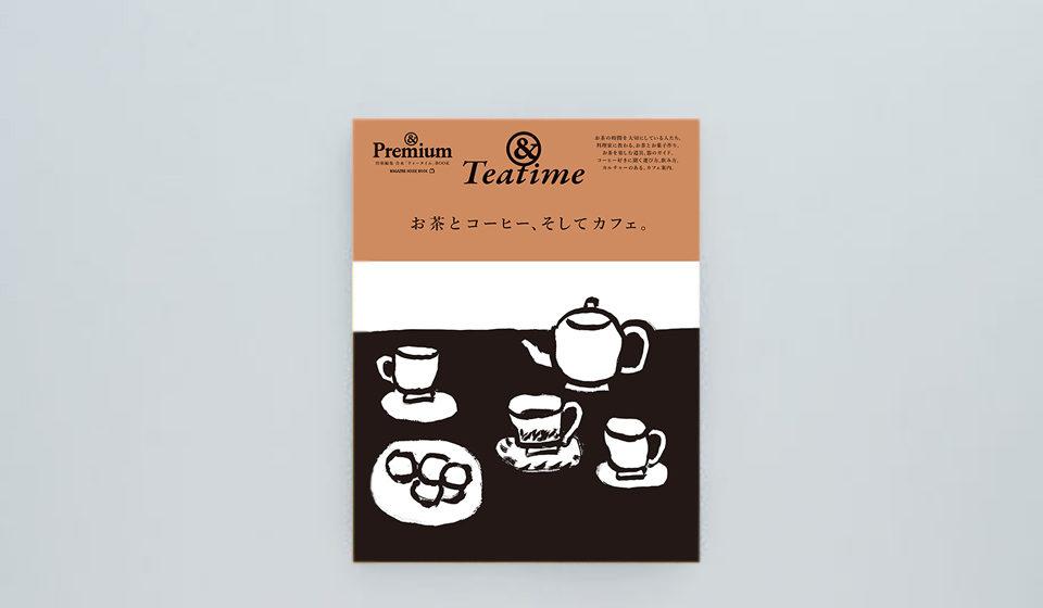 &Teatime / お茶とコーヒー、そしてカフェのこと。