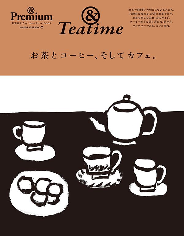 『&Teatime / お茶とコーヒー、そしてカフェのこと。』
