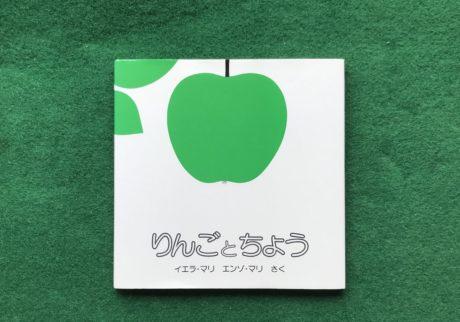 本屋が届けるベターライフブックス。『りんごとちょう』イエラ・マリ、エンゾ・マリ 著(偕成社)