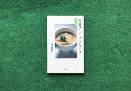 本屋が届けるベターライフブックス。『辰巳芳子 スープの手ほどき 洋の部』辰巳芳子 著(文藝春秋)
