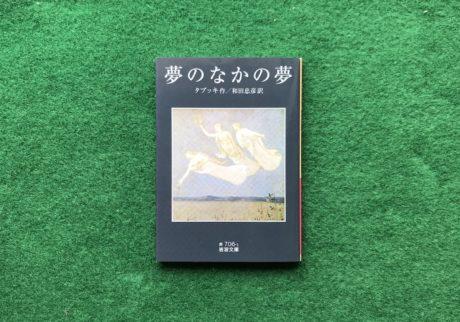 本屋が届けるベターライフブックス。『夢の中の夢』アントニオ・タブッキ著(岩波書店)