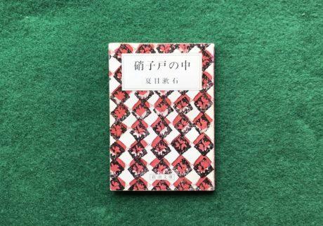 本屋が届けるベターライフブックス。『硝子戸の中』夏目漱石 著(新潮文庫)