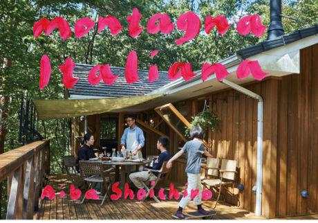 『LIFE』のオーナー・相場正一郎さんのレシピ本『山の家のイタリアン』が発売。