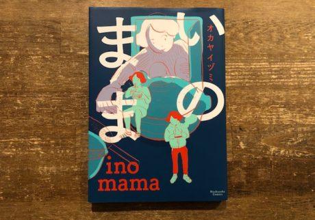 本屋が届けるベターライフブックス。『いのまま』オカヤイヅミ 著(芳文社コミックス)